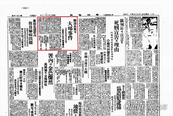 중외일보 1928년 7월 20일자 신문, 대구에서 발생한 ㄱ당 사건에 대해