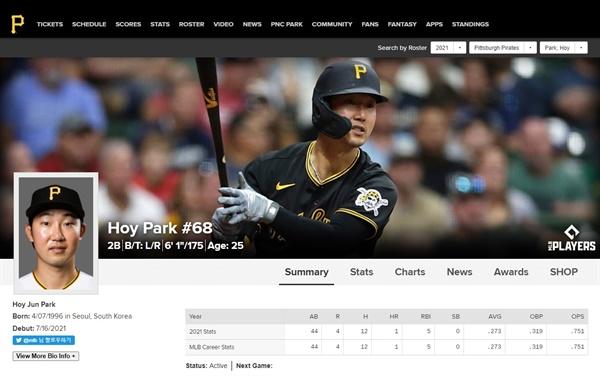 피츠버그 파이리츠 공식 홈페이지의 박효준 선수 프로필 갈무리.