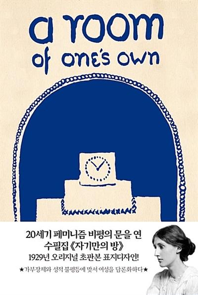 버지니아 울프 <자기만의 방> 책 앞표지