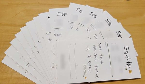 김신형 회장이 사랑을 듬뿍 담은 봉투들.