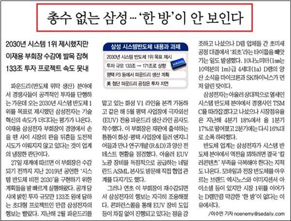 이재용 부회장 부재로 삼성이 위기를 겪고 있다고 주장한 서울경제(7/28)