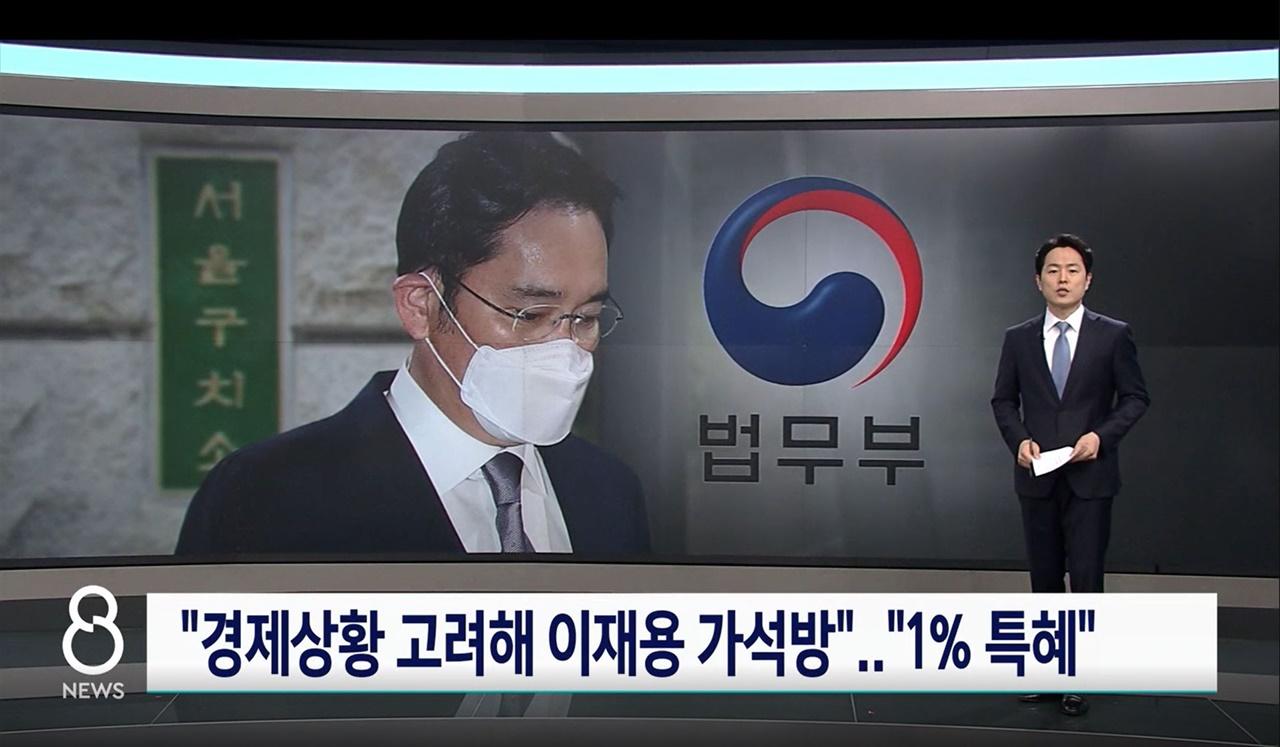 이재용 삼성전자 부회장 가석방이 특혜라고 비판한 SBS(8/9)