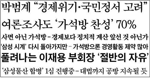 이재용 부회장 가석방 다음날 한국경제가 실은 관련 기사 제목(8/10)
