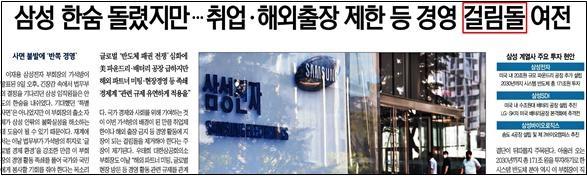 이재용 부회장에 대한 취업제한 조치를 '걸림돌'로 표현한 서울경제(8/10)
