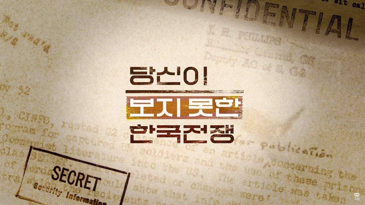 <당신이 보지 못한 한국전쟁>의 한 장면.