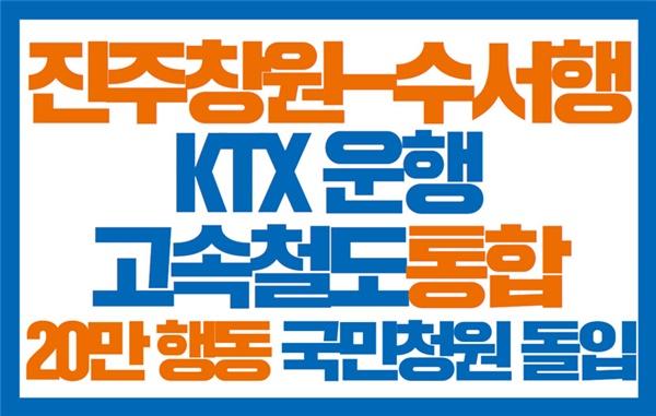 """민주노총 전국철도노동조합 부산지방본부는 """"고속철도(KTX)로 수서까지 가고 싶다""""는 제목으로 국민청원운동을 벌인다."""