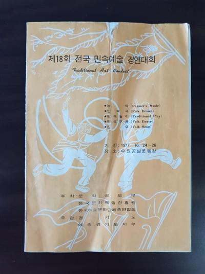 제18회 전문민속예술경연대회. 장용수는 황해도대표로 참가해 황해도민요(감내기, 난봉가)를 불렀다. 장용수는 개인 연기상을 받았다.