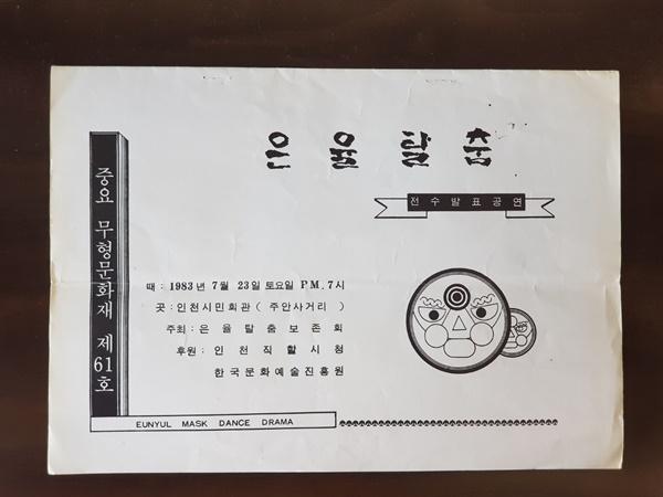 은율탈춤 전수발표공연. 1983년 7월 23일 인천시민회관. 인간문화재 장용수, 김춘신, 김영택이 악사를 맡으며 탈춤을 지도했다. 당시 은율탈춤보존회 장용수 회장은 이 공연에 참여하는 모든 이들을 마치 자신의 손녀와 손자처럼 아꼈다.