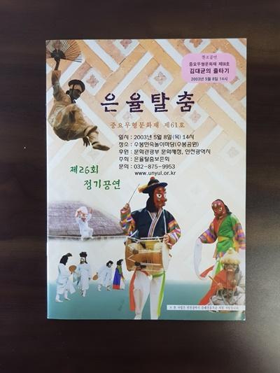 2003년에 진행된 은율탈춤 공연 포스터