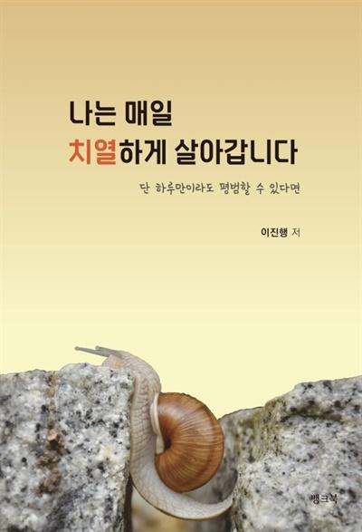 선천성 뇌성마비 장애 작가 이진행이 출간한 에세이집 <나는 매일 치열하게 살아갑니다>(뱅크북. 2021.07.31)