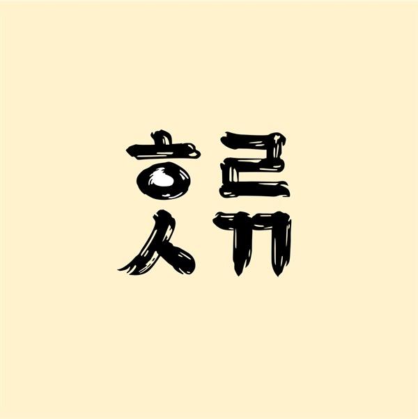 주환 씨가 직접 제작한 '하루세끼' 로고