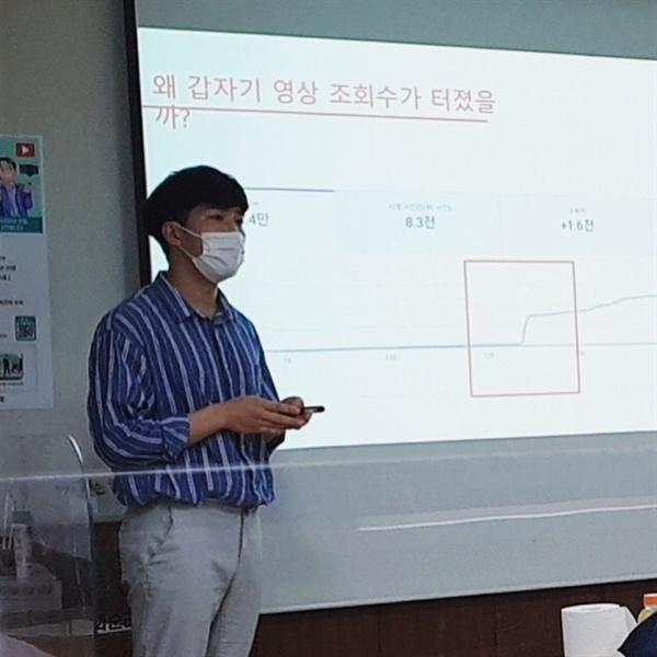 강연 중인 주환 씨