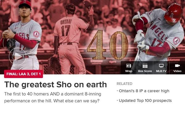 오타니 쇼헤이의 시즌 40호 홈런을 알리는 메이저리그 공식 홈페이지 헤드라이 갈무리.