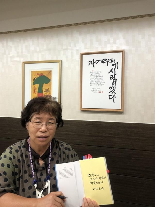 김혜영 씨는 남은 삶을 '한빛 엄마'로 살겠다고 한다. 늘 들고 다니는 책은 김혜영 씨에게는 곧 한빛이기도 하다.