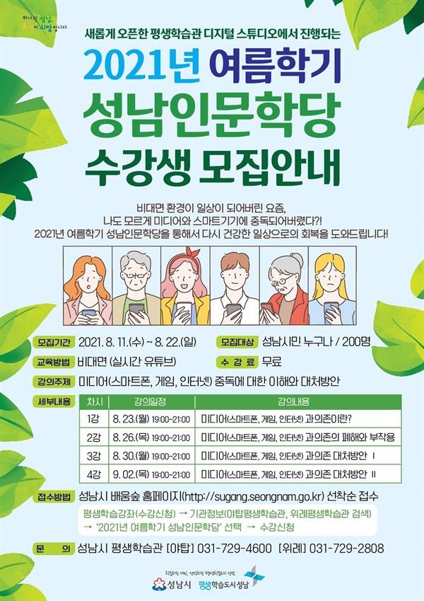 ?경기 성남시가 오는 23일부터 9월 2일까지 월·목요일 오후 7시 '미디어 중독 대처방안'에 관한 4차례의 온라인 특강을 진행한다.