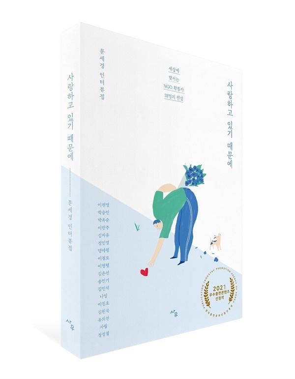 <사랑하고 있기 때문에> 도서출판 사우. 책 표지