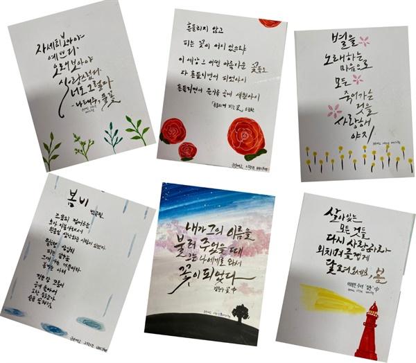 캘리 기법을 활용해서 아름다운 시를 필사한 엽서는 정말 예술작품같았다.