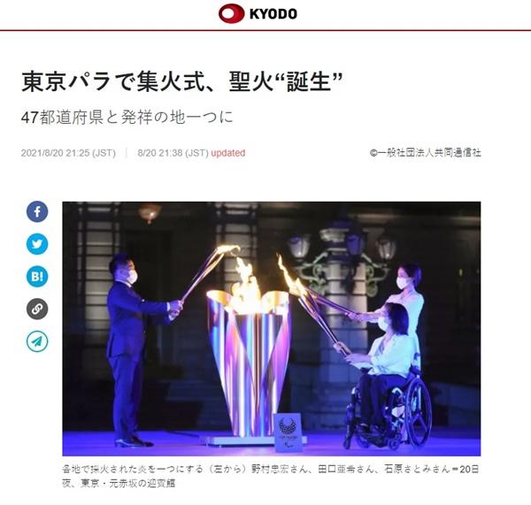 2020 도쿄패럴림픽 성화 집화식을 보도하는 <교도통신> 갈무리.