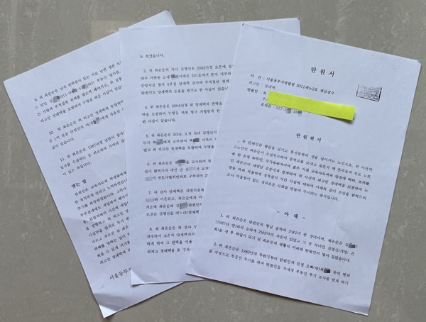 윤석열 전 검찰총장 부인(김건희 코바나콘텐츠 대표)의 작은외할아버지가 지난 2012년 8월 법정에 제출한 탄원서.