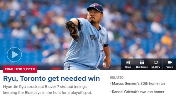 류현진의 선발 등판 활약을 알리는 토론토 블루제이스 공식 홈페이지 갈무리.