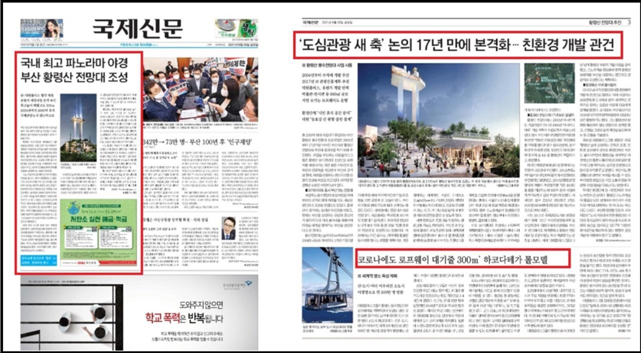 국제신문 '황령산 봉수전망대' 관련 기사(8/20, 1면, 3면)