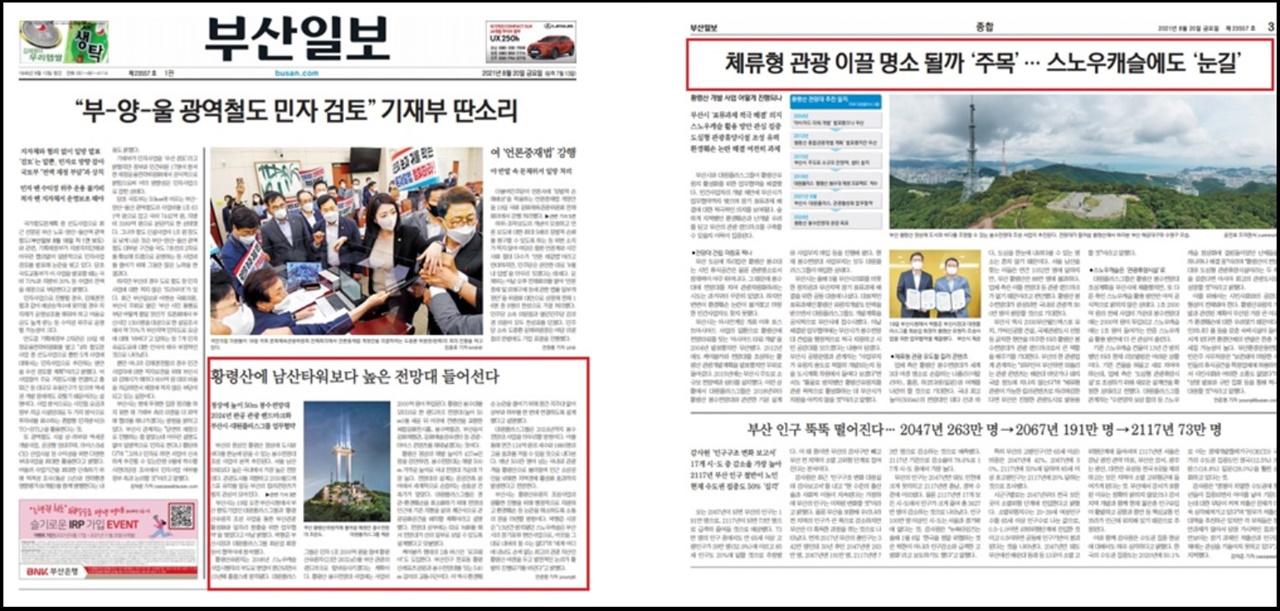 부산일보 '황령산 봉수전망대' 관련 기사(8/20, 1면, 3면)