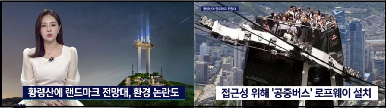 KNN '황령산 봉수전망대' 관련 보도(뉴스아이, 8/19)