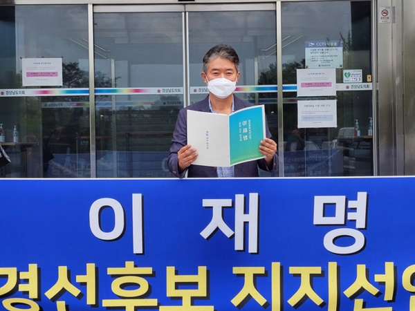 경남지역 교수, 연구자 129명은 이재명 경기지사 지지선언을 했다.