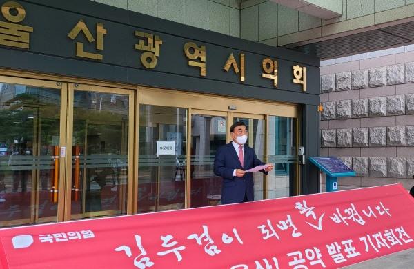 김두겸 전 울산 남구청장이 23일 오후 2시 울산시의회 앞에서 공약발표 기자회견을 하고 있다.