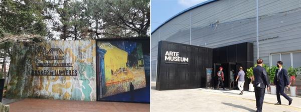 국가 기간통신망 관리시설과 스피커 제조공장으로 사용되던 곳이 리모델링을 거쳐 몰입형 미디어 아트 전시장으로 탈바꿈했다. 빛의 벙커 진입로(왼쪽)와 아르떼 뮤지엄 외관(오른쪽)