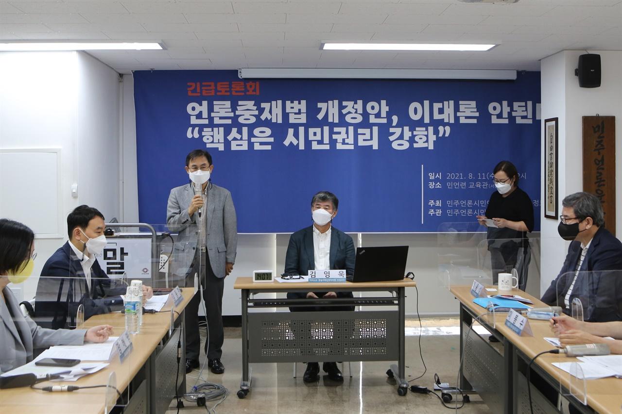 지난 8월 11일, 민주언론시민연합과 한국언론정보학회 주최로  '시민권리 강화'를 중심에 놓고 언론중재법 개정 방향을 모색하는 토론회가 열렸다.
