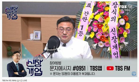 23일 오후 6시 TBS FM <신장식의 신장개업>이 첫 방송을 했다.