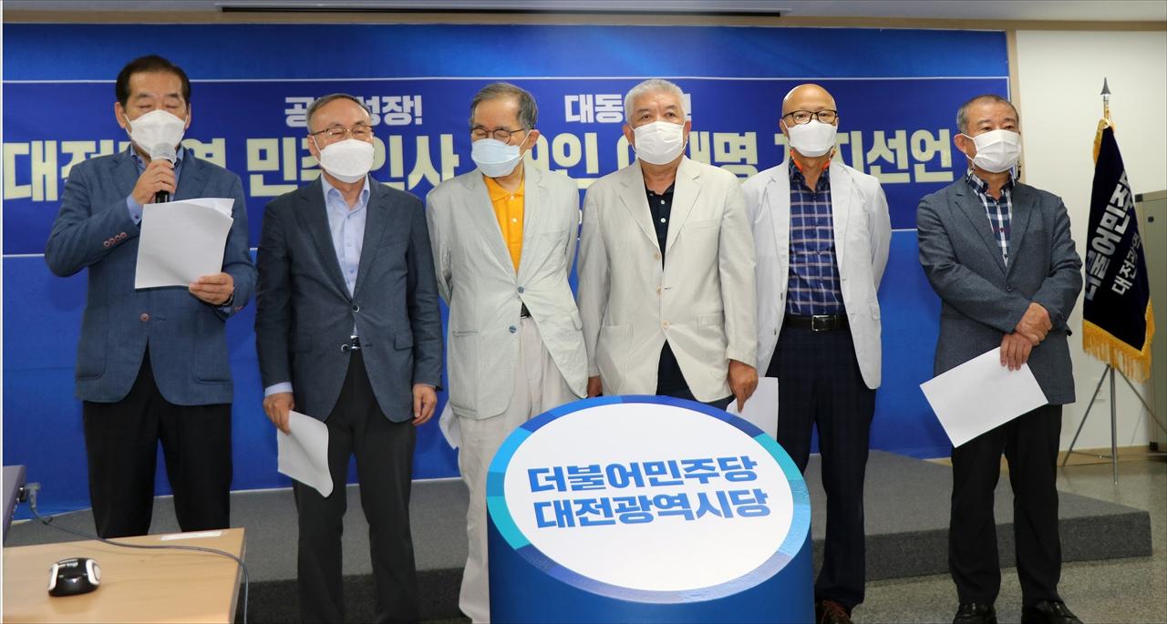 '민주와 평화를 사랑하는 대전지역 민주인사 219인'은 24일 오전 민주당대전시당에서 이재명 경기도지사 지지를 선언했다.