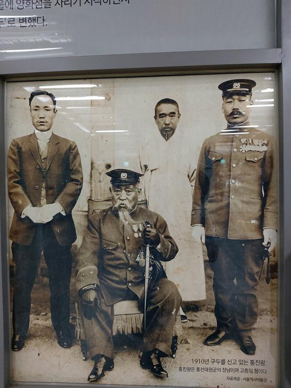 성수역에 전시된 구두를 신은 흥친왕의 사진