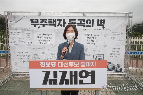 대선 출마를 선언한 진보당 김재연 상임대표가 26일 오전 여의도 국회 정문앞에 설치된 무주택자 통곡의벽 앞에서 기자회견을 하고 있다.