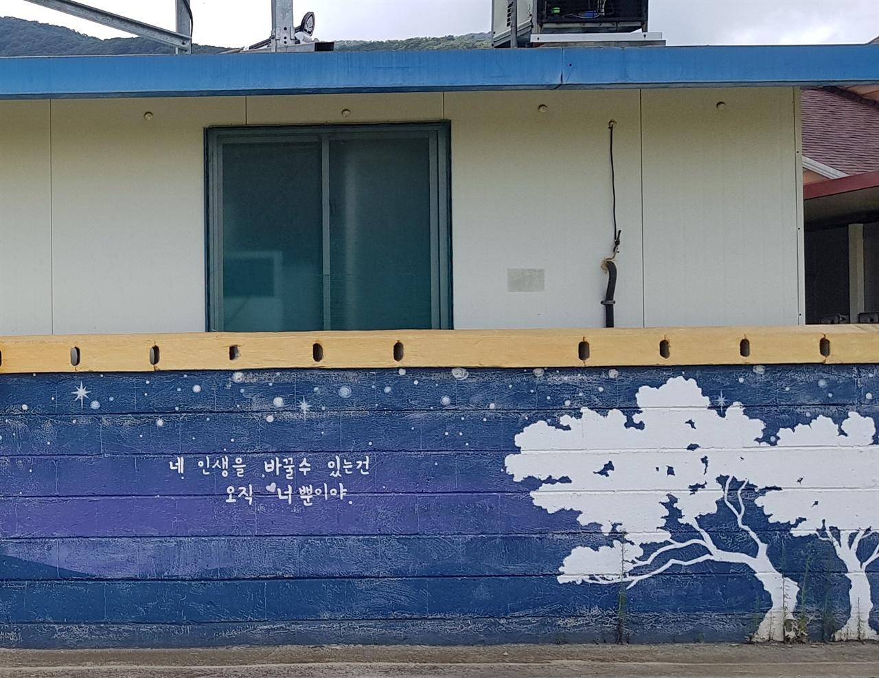 벽화마을인 덕흥마을 집집 담장마다 멋진 그림과 글귀가 그려져 있다.