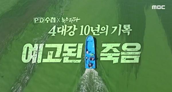 MBC < PD수첩 > '4대강 10년의 기록, 예고된 죽음' 편.