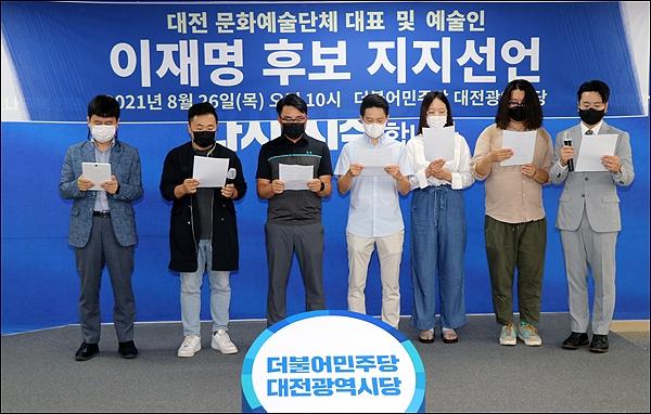 대전문화예술단체 대표 및 예술인 154인은 26일 오전 더불어민주당 대전시당에서 이재명 대선 경선 후보 지지를 선언했다.
