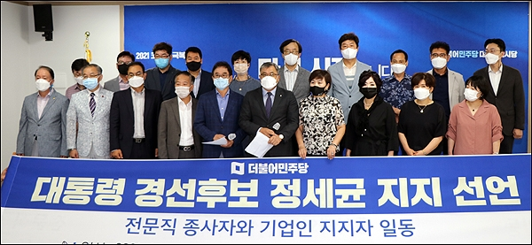 대전?충남 지역 전문직 종사자와 기업인 300여 명은 26일 오전 더불어민주당 대전시당에서 기자회견을 열고 정세균 후보 지지를 선언했다.