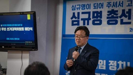 2020년 총선에서 울산 남구갑에 출마한 심규명 민주당 남구갑위원장이 해단식에서 발언하고 있다