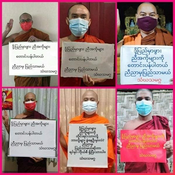25일 만달레이 승려들 연일 시위