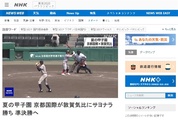 교토국제고의 제103회 일본 전국고교야구선수권대회 준결승 진출을 보도하는 NHK 갈무리.