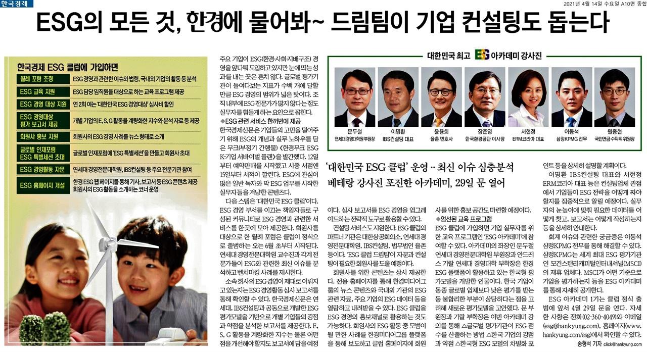 지난 4월 14일 자사 멤버십 프로그램으로 운영하는 '대한민국 ESG 클럽'을 홍보하는 <한국경제>
