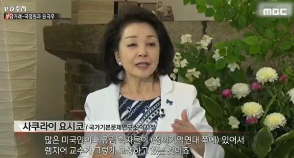 지난 8월 10일, MBC PD수첩 '부당거래 국정원과 日극우' 방송 중. 이에 따르면 극우 언론인우로 분류되는 사쿠라이 요시코가 한국 국정원에서 북한과 관련한 기사, 방송 소재를 받아 일본에서 지금의 입지를 다질 수 있었다는 폭로와 의혹제기가 나왔다.