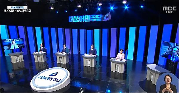 27일 오후 대전MBC 공개홀에서 진행된 제5차 민주당 경선후보 합동 TV토론회(화면 갈무리).