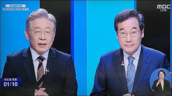 27일 오후 대전MBC 공개홀에서 진행된 제5차 민주당 경선후보 합동 TV토론회에서 이재명 후보와 이낙연 후보가 토론을 하고 있다(화면 갈무리).
