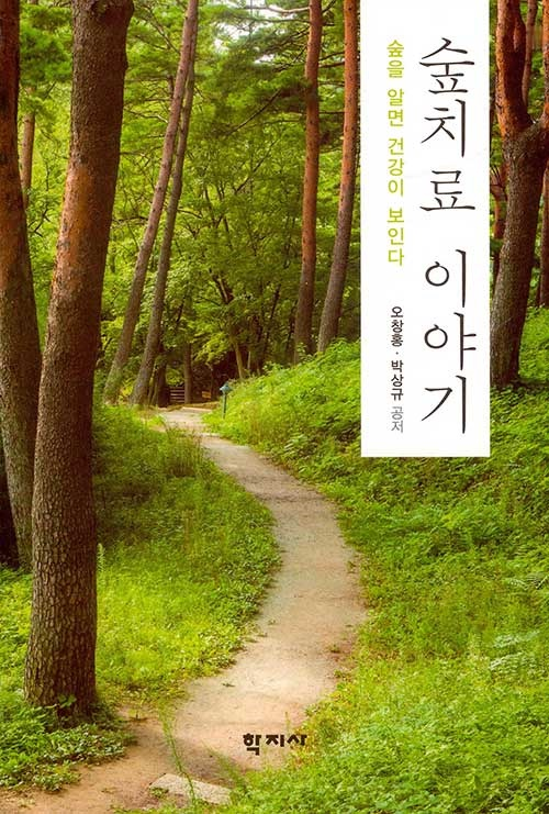 <숲치료 이야기> 책표지.