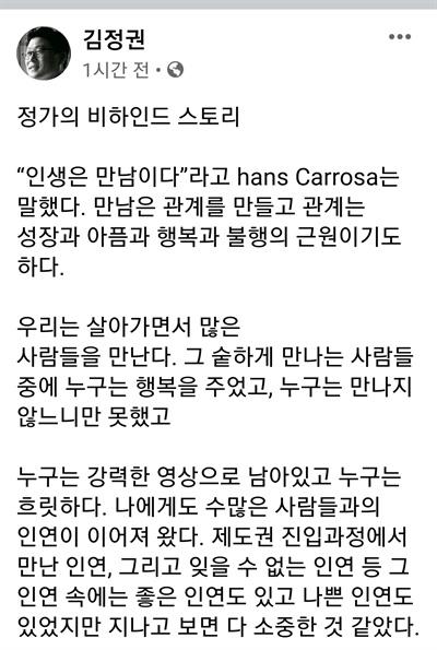 """김정권 전 의원이 페이스북에 """"정가의 비하인드 스토리""""라는 제목의 글을 올렸다."""