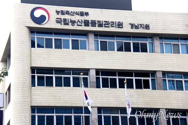 8월 29일 국립농산물품질관리원 경남지원.