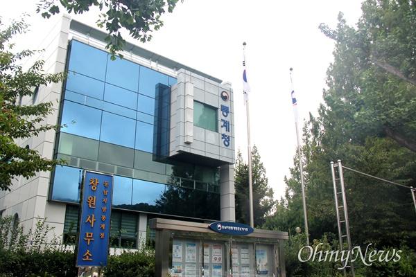 8월 29일 통계청 창원사무소.